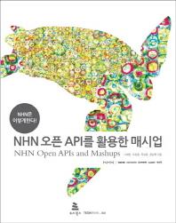 NHN 오픈 API를 활용한 매시업