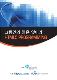 그동안의 웹은 잊어라! HTML5 프로그래밍