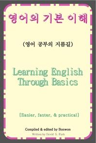 영어의 기본 이해 [Learning English Through Basics]