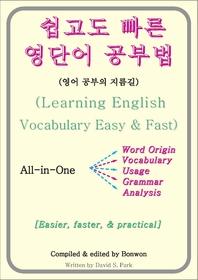 쉽고도 빠른 영단어 공부법(Learning English Vocabulary Easy & Fast)