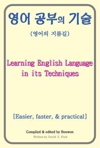 영어 공부의 기술(Learning English Language in its Techniques)