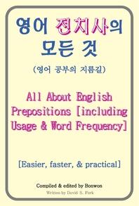 영어 전치사의 모든 것 [All About English Prepositions]