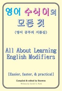 영어 수식어의 모든 것(All About Learning English Modifiers)