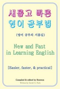 새롭고 빠른 영어 공부법 [New and Fast in Learning English]