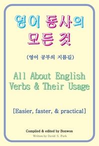 영어 동사의 모든 것 [All About English Verbs & Their Usage]
