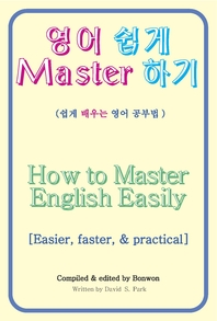 영어 쉽게 Master 하기 [How to Master English Easily]