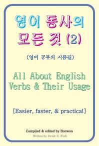 영어 동사의 모든 것 (2) [All About English Verbs & Their Usage]