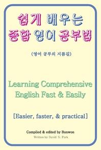 쉽게 배우는 종합 영어 공부법 [Learning Comprehensive English Fast & Easily]