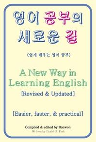 영어 공부의 새로운 길 [A New Way in Learning English]