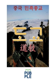 중국 민족종교 도교(道敎)