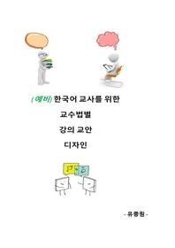 (예비) 한국어 교사를 위한 교수법별 강의 교안 디자인