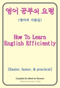 영어 공부의 요령(How To Learn English Efficiently)
