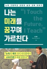 나는 미래를 꿈꾸며 가르친다