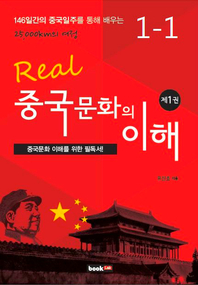 중국문화의 이해 1-1