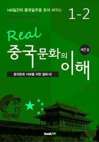 중국문화의 이해 1-2
