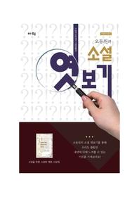 오동원의 소설 엿보기. 2