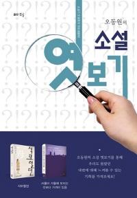 오동원의 소설 엿보기. 1