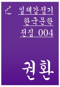 일제강점기 한국문학전집 004 권환