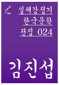 일제강점기 한국문학전집 024 김진섭