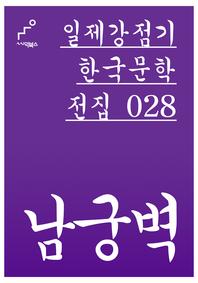 일제강점기 한국문학전집 028 남궁벽