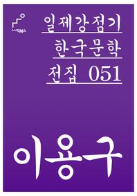 일제강점기 한국문학전집 051 이용구