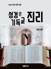 성경은 기독교 진리