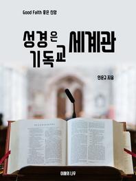 성경은 기독교 세계관