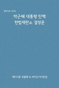 박근혜 대통령 탄핵 헌법재판소 결정문