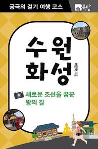 궁극의 걷기 여행 코스 수원화성