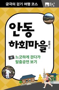 궁극의 걷기 여행 코스 안동 하회마을