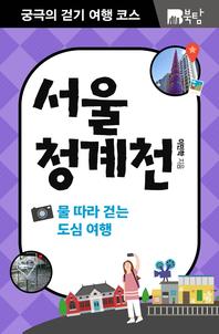 궁극의 걷기 여행 코스 서울 청계천
