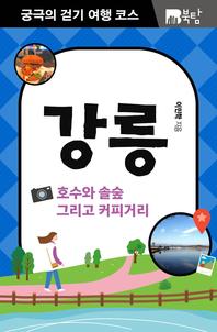 궁극의 걷기 여행 코스 강릉