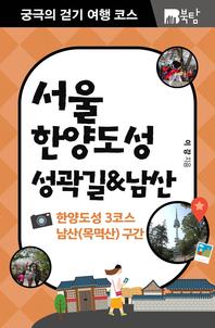 궁극의 걷기 여행 코스 서울 한양도성 성곽길&남산