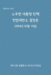 노무현 대통령 탄핵 헌법재판소 결정문