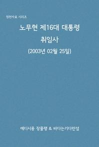 노무현 제16대 대통령 취임사