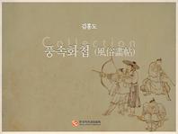 김홍도의 풍속화첩