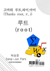 고마워 루트,파이,아이 (Thanks root,π,i)