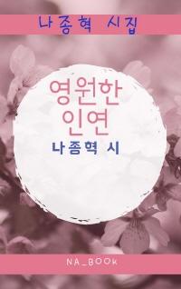 영원한 인연-나종혁 시집