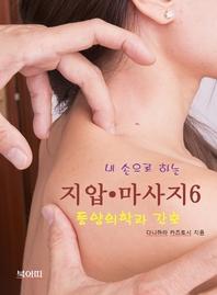 내 손으로 하는 지압/마사지-6 _동양의학과 간호