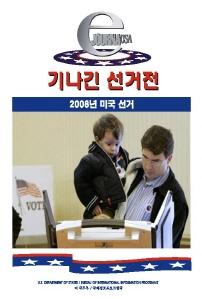 기나긴 선거전 2008년 미국 선거