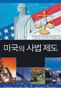 미국의 사법 제도