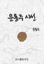 윤동주-시선