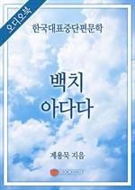 [오디오북] 한국대표중단편문학 - 백치 아다다