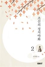조선의 정치야화 2