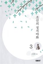 조선의 정치야화 3