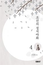 조선의 정치야화 4