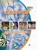 스포츠 마케팅 플러스 (개정판)