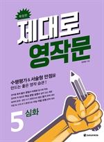 제대로 영작문 5 - 심화 (확장판)