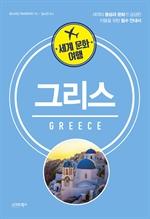 세계 문화 여행: 그리스