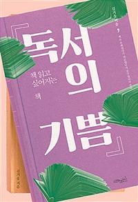 독서의 기쁨 - 책 읽고 싶어지는 책